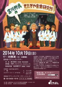 2014-10-19_flyer_omo_b